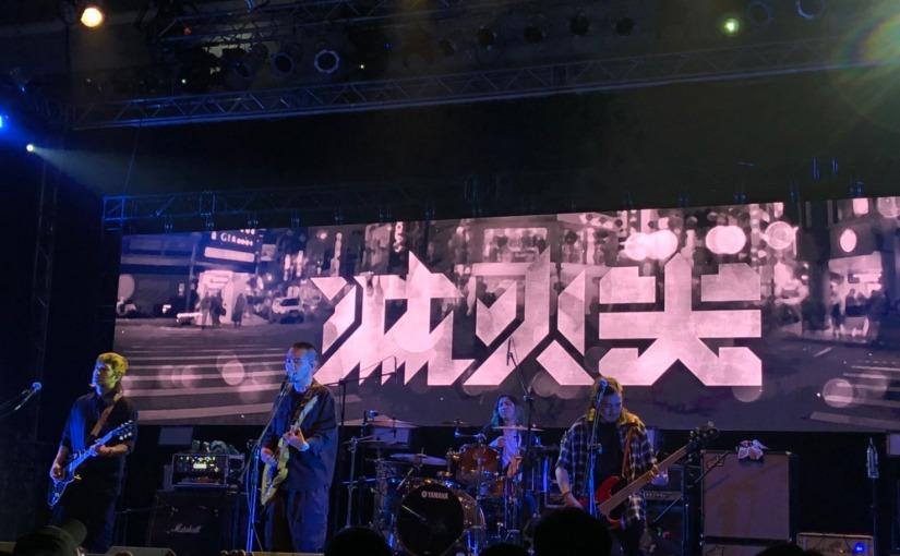 從獨立樂團看到台灣人勇敢堅強的個性,慶成團20周年-滅火器